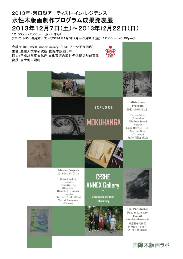 Tokyo Japan 7.12-22.12.2013